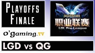 LGD Gaming vs Qiao Gu - LPL Summer 2015 - Playoffs Finale - LGD vs QG