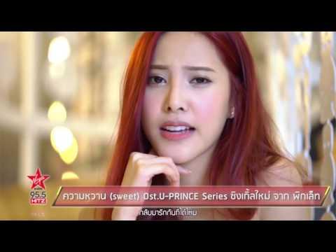 ความหวาน (sweet) Ost.U-PRINCE Series ซิงเกิ้ลใหม่ จาก พิกเล็ท