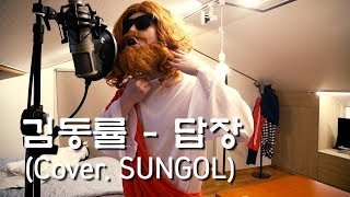 김동률 - 답장 (Cover.SUNGOL) KIM DONG RYUL - Reply