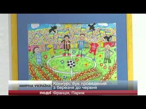 Художні мрії дітей України про мир оселились у Парижі