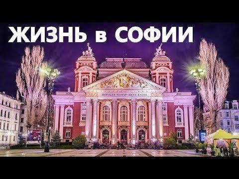 Жизнь в Софии столице Болгарии - DomaVideo.Ru