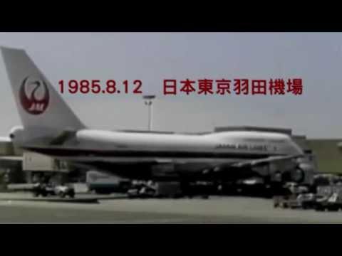 【1985年日航123班機的空難,生命最後十分鐘,來自駕駛艙的真實錄音】