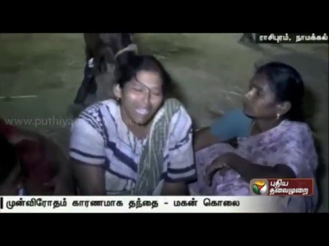 Father-son-murdered-over-previous-enmity-near-Rasipuram