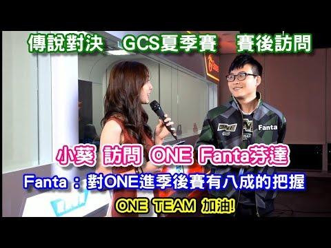 【傳說對決】GCS賽後訪問 ONE Fanta芬達 對ONE進季後賽有八成的把握 主持小葵
