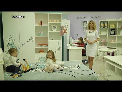 Стильні та комфортні меблі для дитячої кімнати [ВІДЕО]
