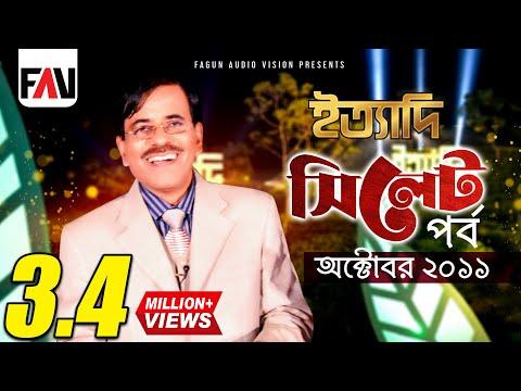 Download ityadi ইত্যাদি hanif sanket sylhet episo hd file 3gp hd mp4 download videos