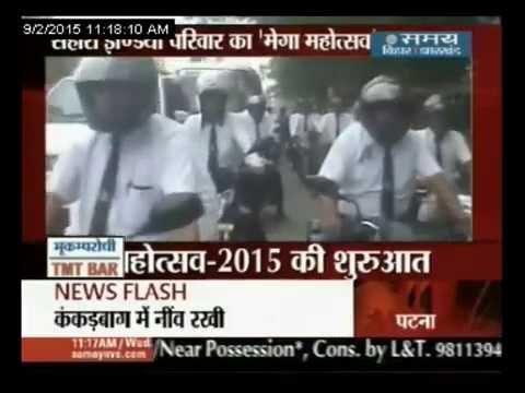 सहारा इंडिया परिवार का 'मेगा महोत्सव-2015'