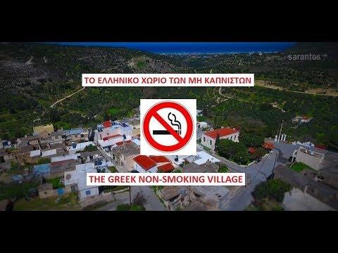 Το χωριό της Κρήτης, όπου δεν  καπνίζει κανείς εδώ και 40 χρόνια
