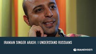 Iranian Singer Arash: I Understand Russians