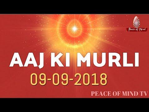 आज की मुरली 09-09-2018 | Ааj Кi Мurli | ВК Мurli | ТОDАУ'S МURLI In Нindi | ВRАНМА КUМАRIS | РМТV - DomaVideo.Ru