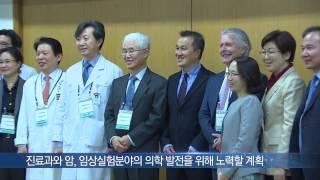 아산-임페리얼 심포지엄 개최 미리보기
