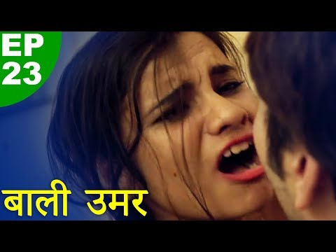 बाली उमर | Baali Umar | Episode 23 | Play Digital Show