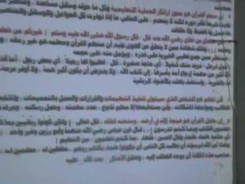 مهارات وفنون ادارة الحلقة القرآنية د/ زياد علمه