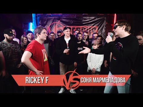 VERSUS BPM: Rickey F VS Соня Мармеладова (видео)