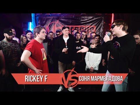 VERSUS BPM: Rickey F VS Соня Мармеладова (видео)