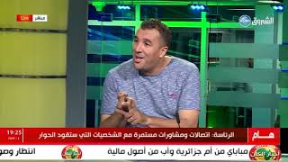 مقدم البرنامج لم يتمالك نفسه من الضحك بسبب قصص مصطفى معزوزي في مصر