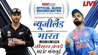 New Zealand Vs India 3rd ODI Cricket Match Hindi Commentary | SportsFlashes