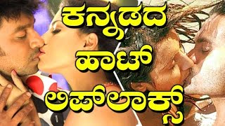 Check out the hottest lip-locks from Sandalwood Industry. Watch and subscribe to Sandalwood Central for hottest updates from ...