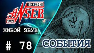 СОБЫТИЯ (Живой звук # 78) AnSer Rock-Bard / Бард-рок