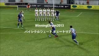 Winning Eleven 2013 Tutorial: Bicycle Shoot