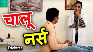 Video चालू नर्स | Chalu Nurse | बार बार देखो Entertainment download in MP3, 3GP, MP4, WEBM, AVI, FLV January 2017