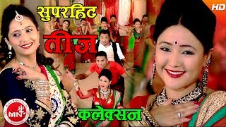 Superhit Nepali Teej Video Collection | Supari Music