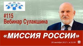 Вебинар Сулакшина #115 «МИССИЯ РОССИИ»