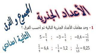 الرياضيات الثانية إعدادي - الأعداد الجذرية المجموع و الفرق تمرين 9