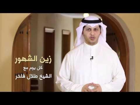 Video of زين الشهور