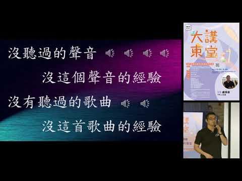 20191109 高雄市立圖書館大東講堂— 盧煥韋「看得見的聲音」—影音紀錄