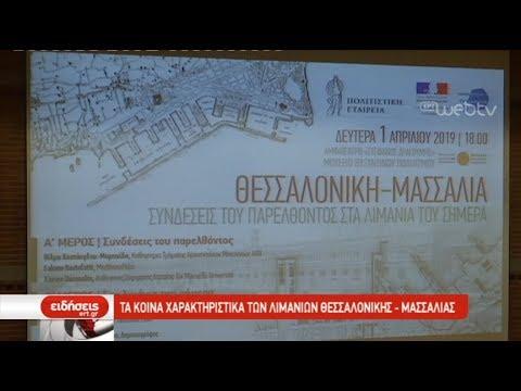 Τα κοινά χαρακτηριστικά των λιμανιών Θεσσαλονίκης – Μασσαλίας | 04/04/2019 | ΕΡΤ