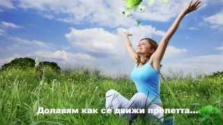 Силвия Кацарова и LZ - Топъл дъжд