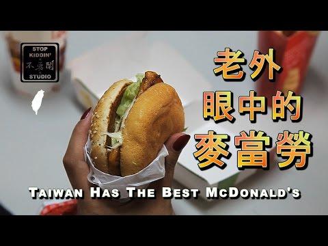 老外眼中的台灣麥當勞!?