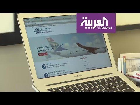 العرب اليوم - واشنطن تفكر في توسيع الحظر الإلكتروني على الطائرات