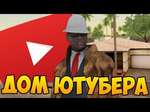 НОВЫЙ ДОМ ЮТУБЕРА - GTA SAMP #107