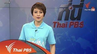 ที่นี่ Thai PBS - 14 ก.ค. 58