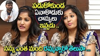 Video Actress Madhavi Latha About Commitments In Tollywood | Casting Couch | Madhavi Latha Interview MP3, 3GP, MP4, WEBM, AVI, FLV September 2018