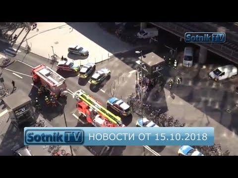 ИНФОРМАЦИОННЫЙ ВЫПУСК 15.10.2018