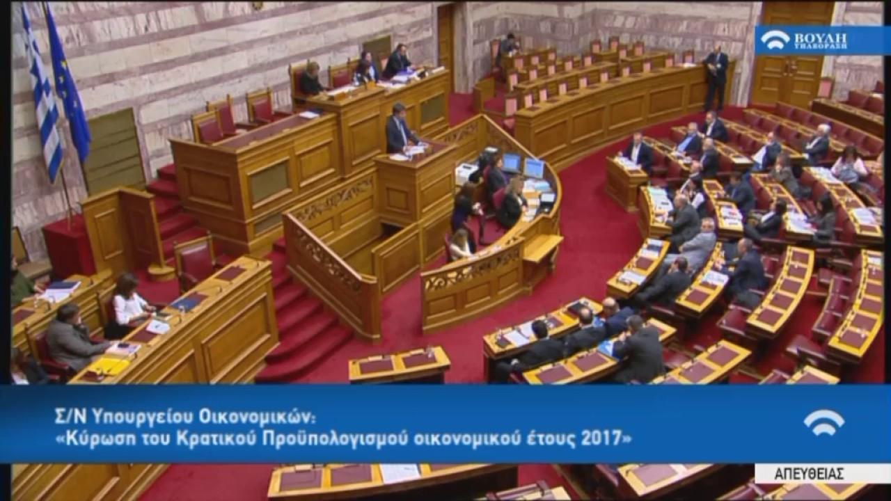 Προϋπολογισμός 2017 : Γ.Χουλιαράκης (Αναπλ.Υπουργός Οικονομικών) (09/12/2016)