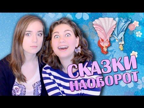 СКАЗКИ НАОБОРОТ / Очень ржачное видео (видео)