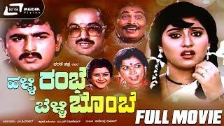 Nonton Halli Rambhe Belli Bombe                                                                      Kannada Full Hd  Feat  Malashree  Gurudatth Film Subtitle Indonesia Streaming Movie Download