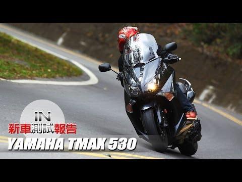 Tmax_530 - 在2000年首次問世的YAMAHA TMAX車系是近代車界史上極具指標性的經典車款他顛覆了世人對於大型速克達的定義也將大型速克達的運動性能拓展至新的極限經過十多年的演進最新一代TMAX...