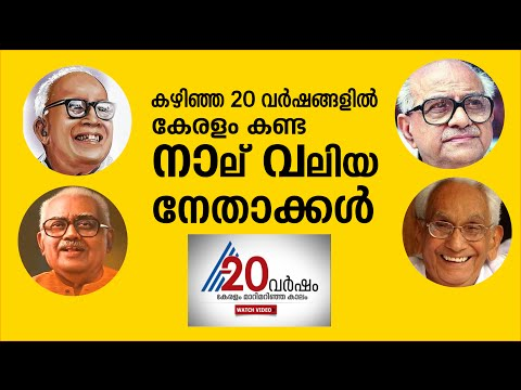 4 Best Leaders Of Kerala: EMS, EK Nayanar, K Karunakaran, PKV  | 20 Years Of Asianet News