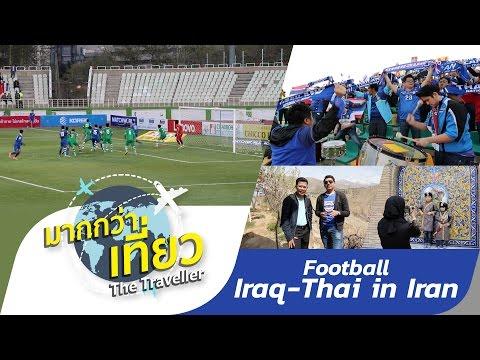 เที่ยวอิหร่าน ดูบอลไทย-อิรัก รายการมากกว่าเที่ยว The Traveller Iran【OFFICIAL】