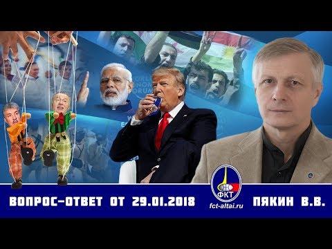 Валерий Пякин. Вопрос-Ответ от 29 января 2018 г.