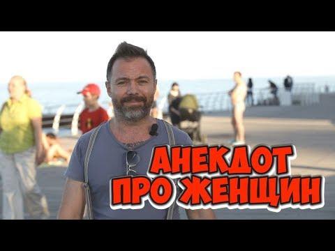 Смешные одесские анекдоты Анекдот про женщин и мужчин (31.05.2018) - DomaVideo.Ru