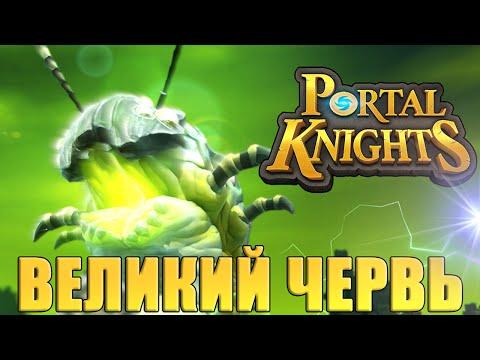 [Portal Knights] - Великий Червь (Ancient Worm)