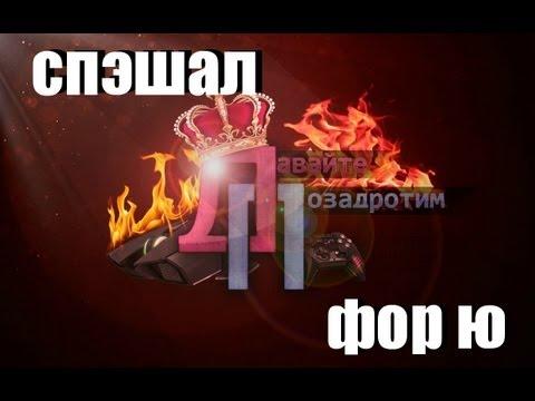 СПЭШАЛ ФОР Ю (AggroGameTV)