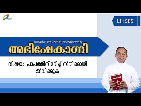 Abhishekagni I Episode 585