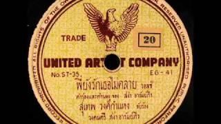 VINTAGE THAI MUSIC - Suthep Wongkamhaeng C.1950